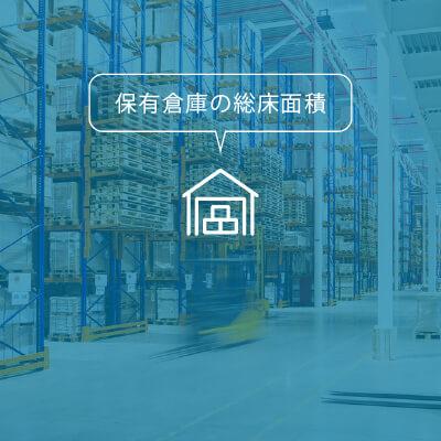 保有倉庫の総面積数